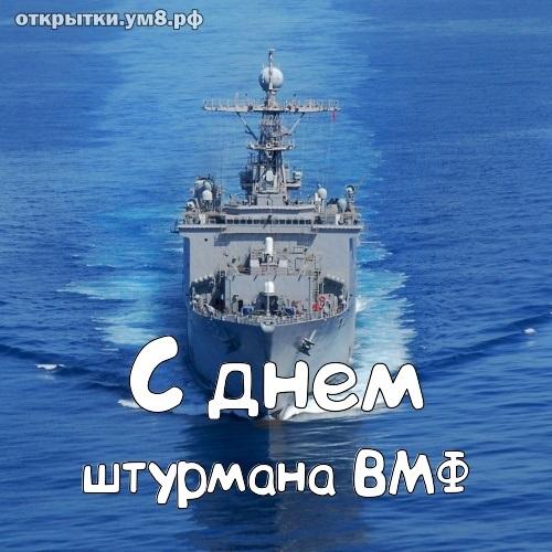 День штурмана ВМФ   красивые открытки 14