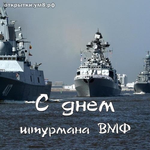 День штурмана ВМФ   красивые открытки 15