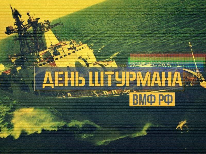 День штурмана ВМФ   красивые открытки 16