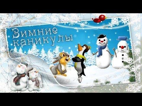 Картинки   Ура, новогодние каникулы 01