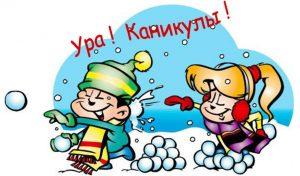 Картинки   Ура, новогодние каникулы 23