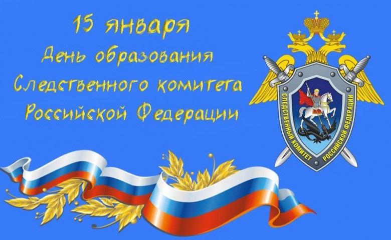 Картинки на День образования Следственного комитета Российской Федераци 01