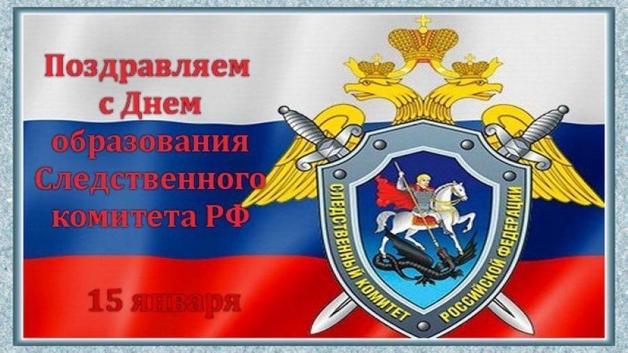 Картинки на День образования Следственного комитета Российской Федераци 02