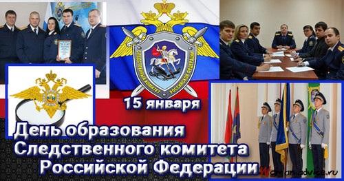 Картинки на День образования Следственного комитета Российской Федераци 04