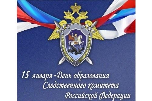 Картинки на День образования Следственного комитета Российской Федераци 06