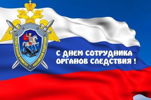 Картинки на День образования Следственного комитета Российской Федераци 09