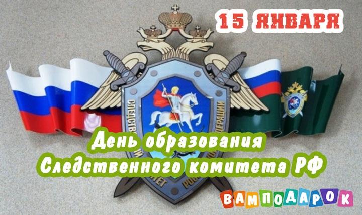 Картинки на День образования Следственного комитета Российской Федераци 11