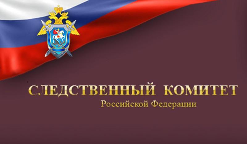 Картинки на День образования Следственного комитета Российской Федераци 12