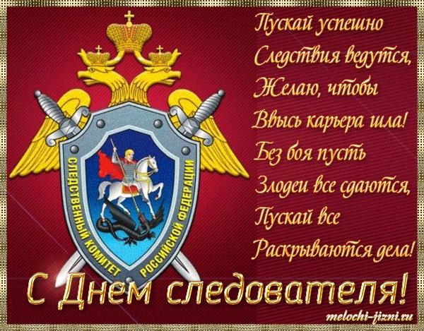 Картинки на День образования Следственного комитета Российской Федераци 15