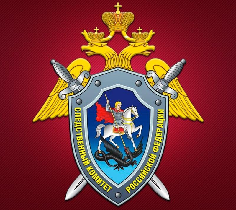 Картинки на День образования Следственного комитета Российской Федераци 17