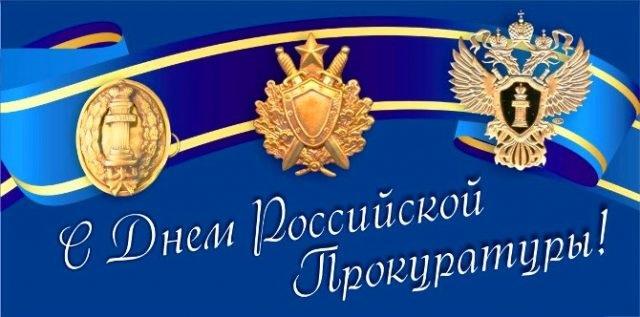 Картинки на День работника прокуратуры Российской Федерации 01
