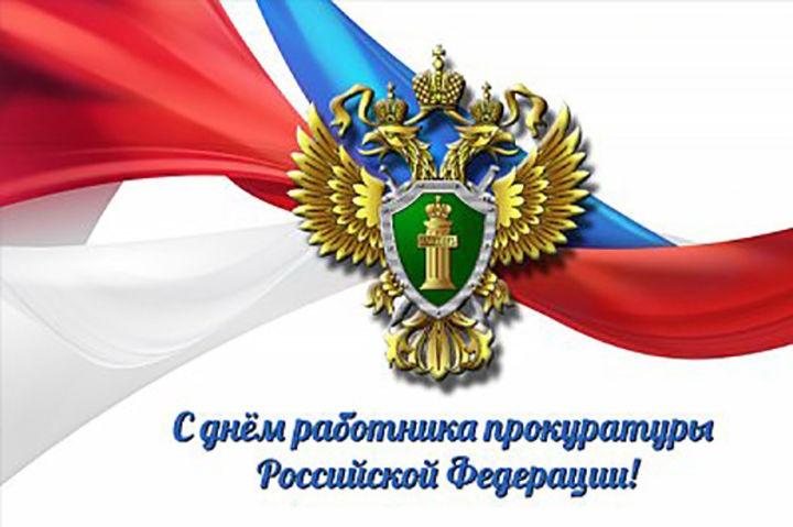Картинки на День работника прокуратуры Российской Федерации 02