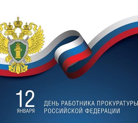 Картинки на День работника прокуратуры Российской Федерации 05