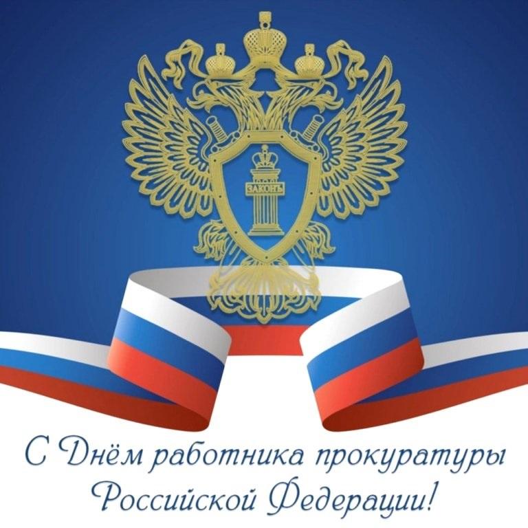 Картинки на День работника прокуратуры Российской Федерации 06
