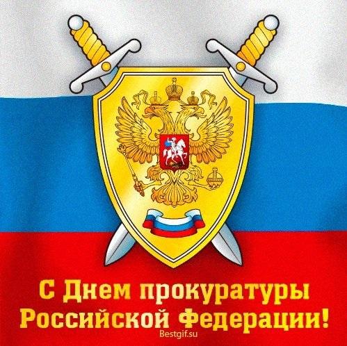 Картинки на День работника прокуратуры Российской Федерации 08