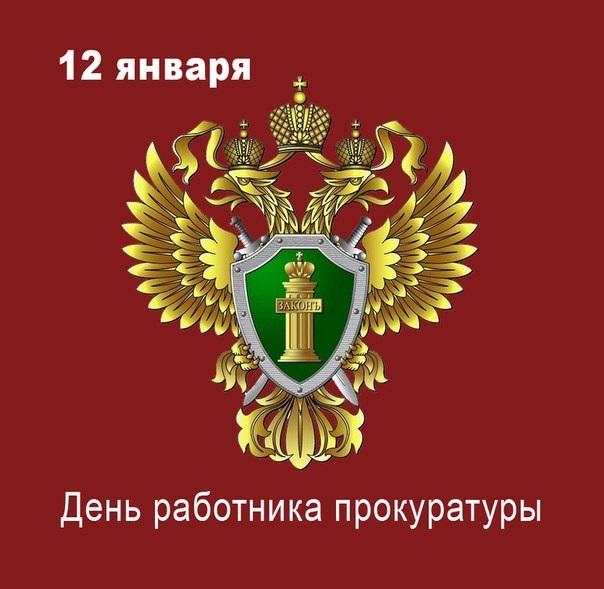 Картинки на День работника прокуратуры Российской Федерации 09