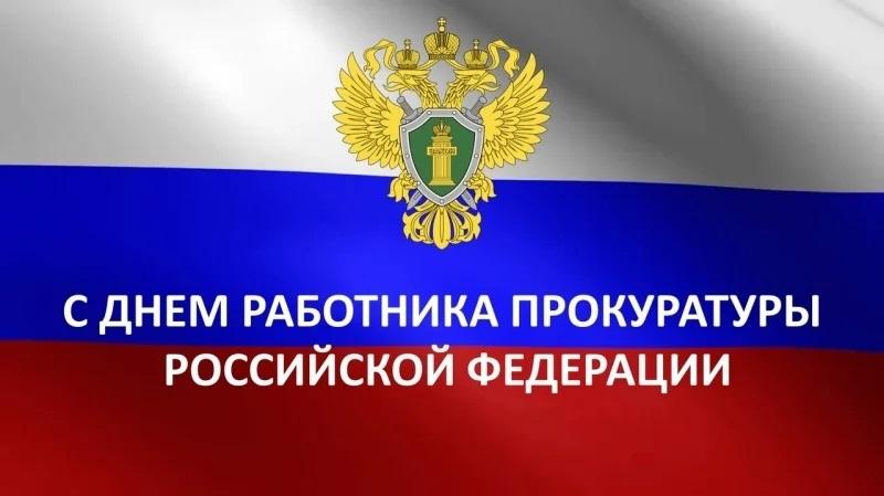 Картинки на День работника прокуратуры Российской Федерации 10