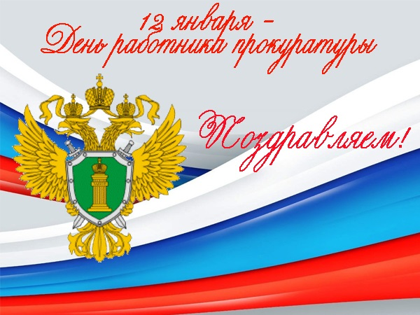 Картинки на День работника прокуратуры Российской Федерации 11