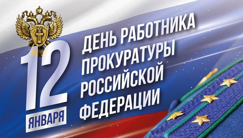 Картинки на День работника прокуратуры Российской Федерации 12