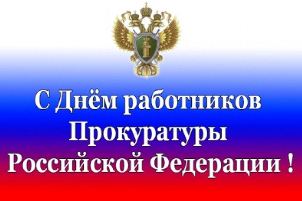 Картинки на День работника прокуратуры Российской Федерации 13