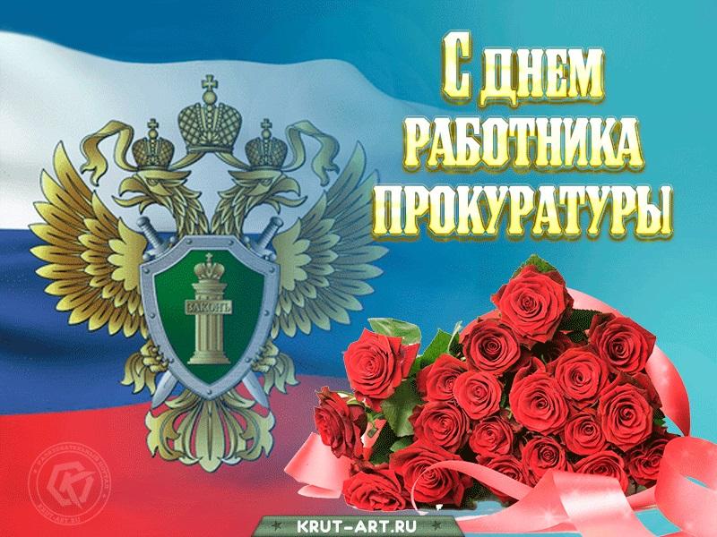Картинки на День работника прокуратуры Российской Федерации 15