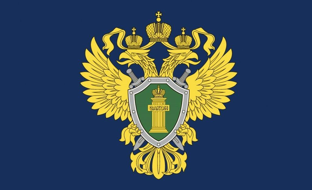 Картинки на День работника прокуратуры Российской Федерации 16
