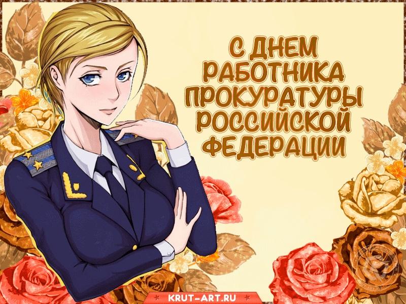 Картинки на День работника прокуратуры Российской Федерации 17