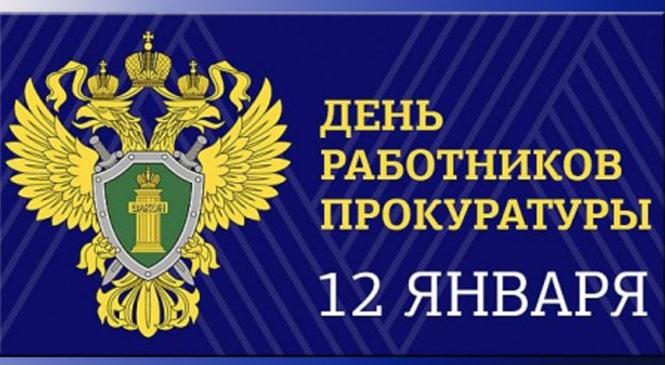 Картинки на День работника прокуратуры Российской Федерации 18