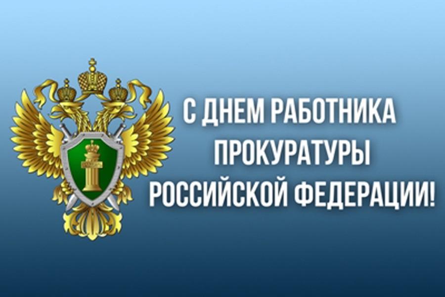 Картинки на День работника прокуратуры Российской Федерации 19