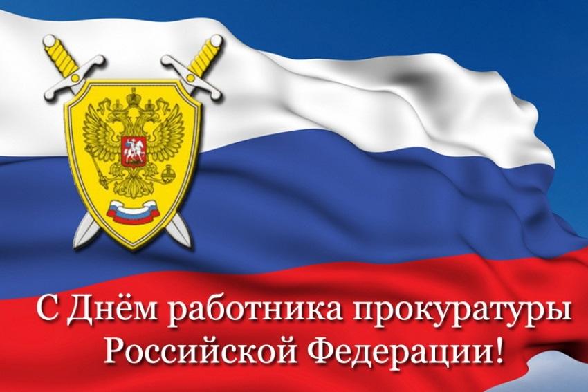 Картинки на День работника прокуратуры Российской Федерации 20