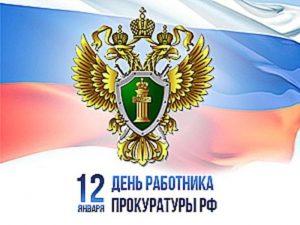 Картинки на День работника прокуратуры Российской Федерации 21