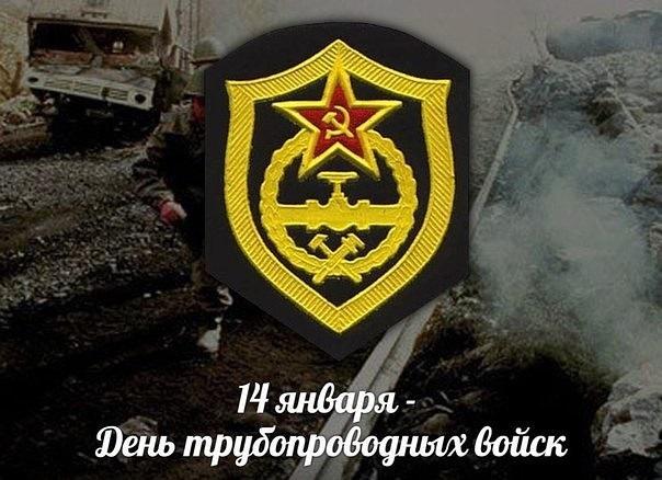 Картинки на День создания трубопроводных войск России 01