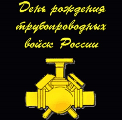 Картинки на День создания трубопроводных войск России 03