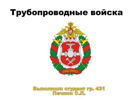 Картинки на День создания трубопроводных войск России 05