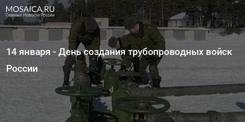 Картинки на День создания трубопроводных войск России 08