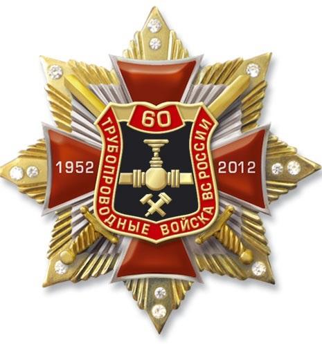 Картинки на День создания трубопроводных войск России 11