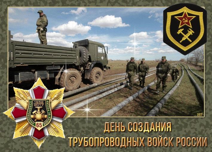 Картинки на День создания трубопроводных войск России 12