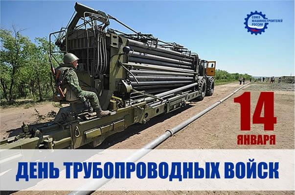 Картинки на День создания трубопроводных войск России 19