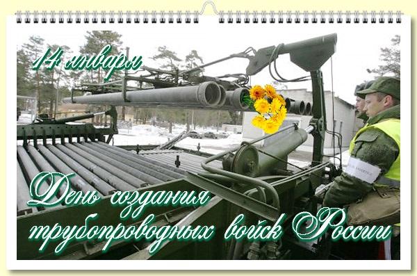 Картинки на День создания трубопроводных войск России 20