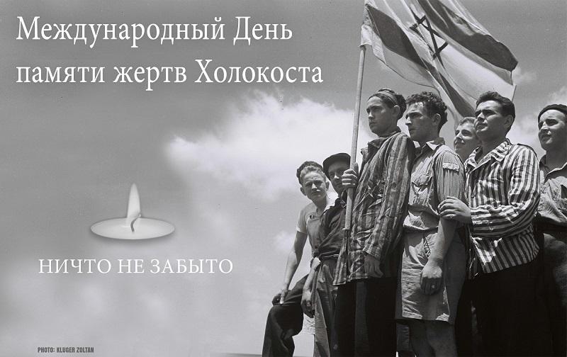 Картинки на Международный день памяти жертв Холокоста 01