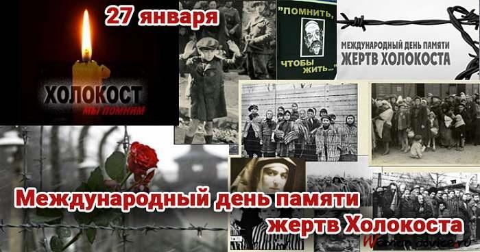 Картинки на Международный день памяти жертв Холокоста 02