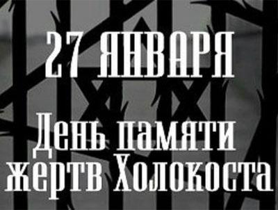 Картинки на Международный день памяти жертв Холокоста 03