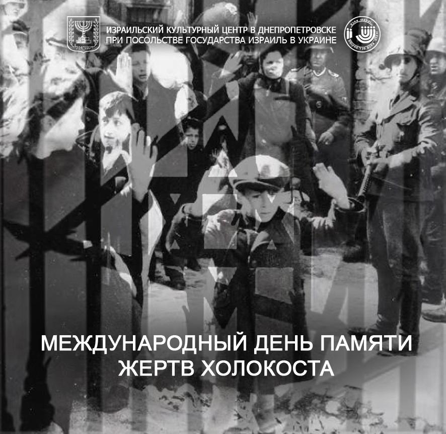 Картинки на Международный день памяти жертв Холокоста 04