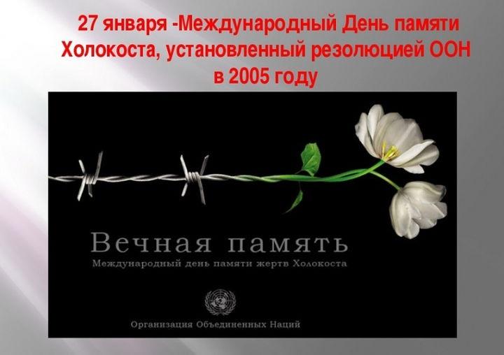 Картинки на Международный день памяти жертв Холокоста 05