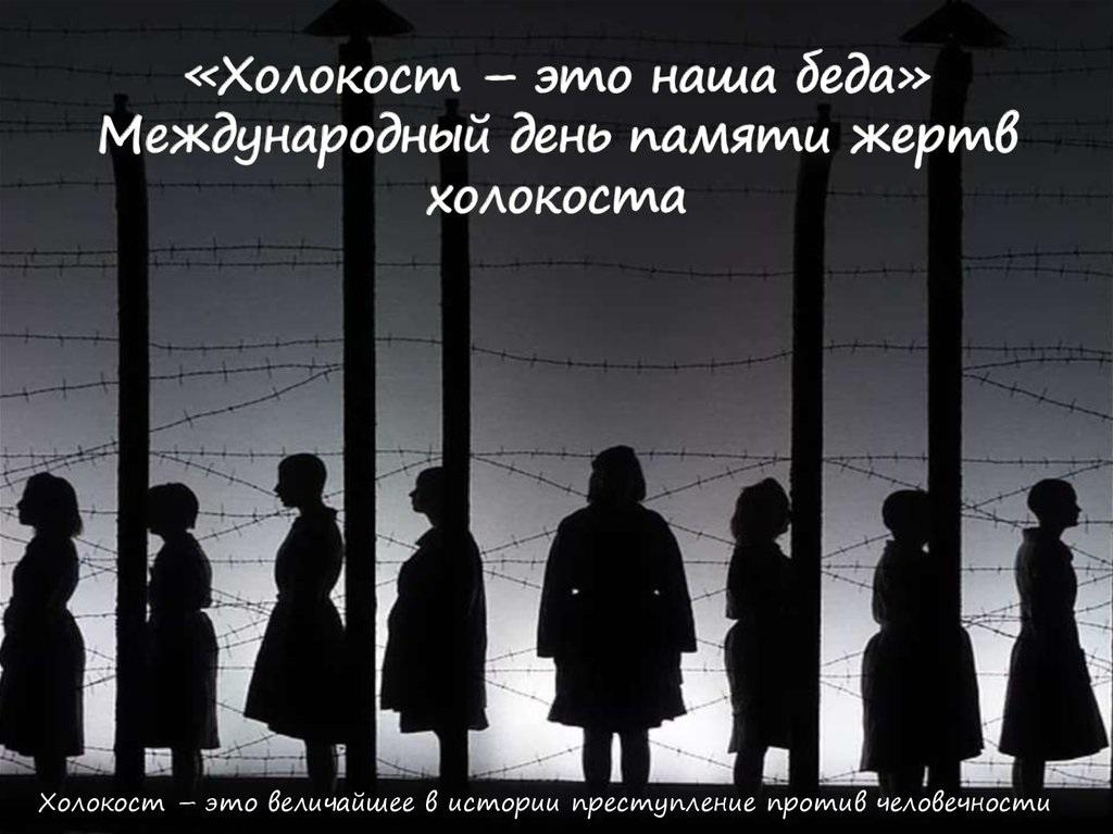 Картинки на Международный день памяти жертв Холокоста 07
