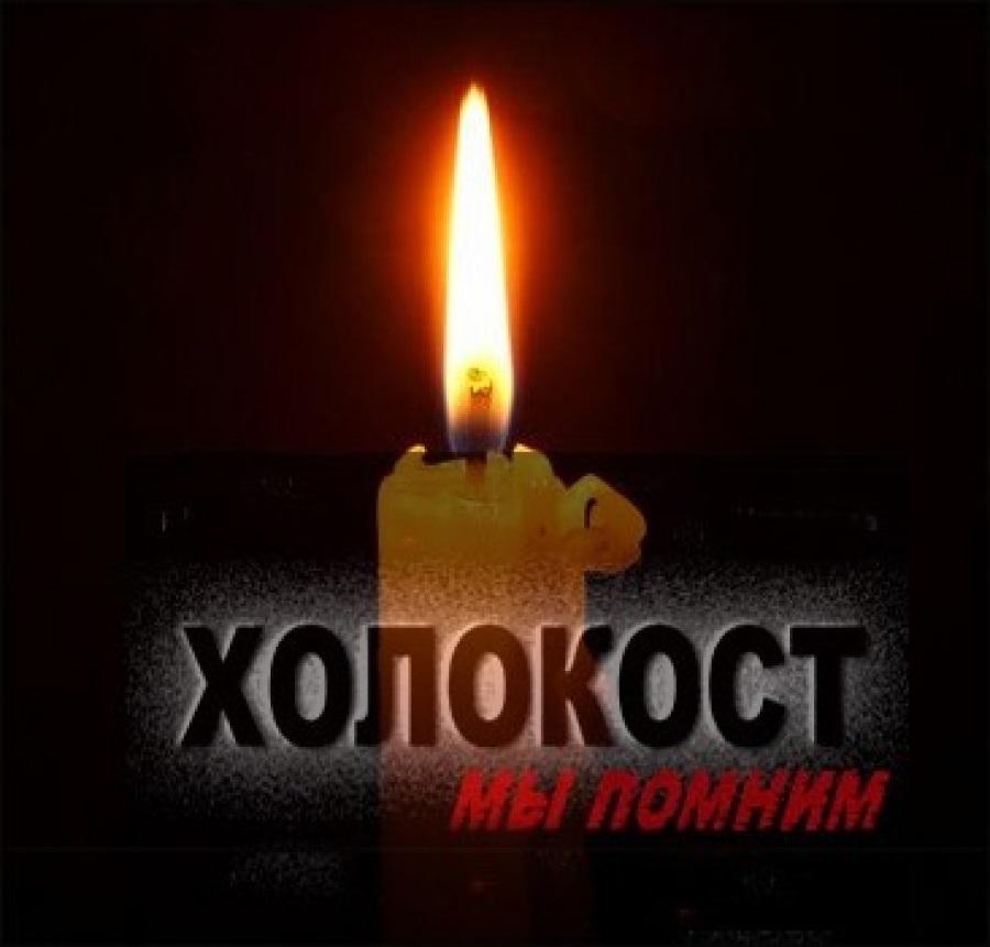 Картинки на Международный день памяти жертв Холокоста 08