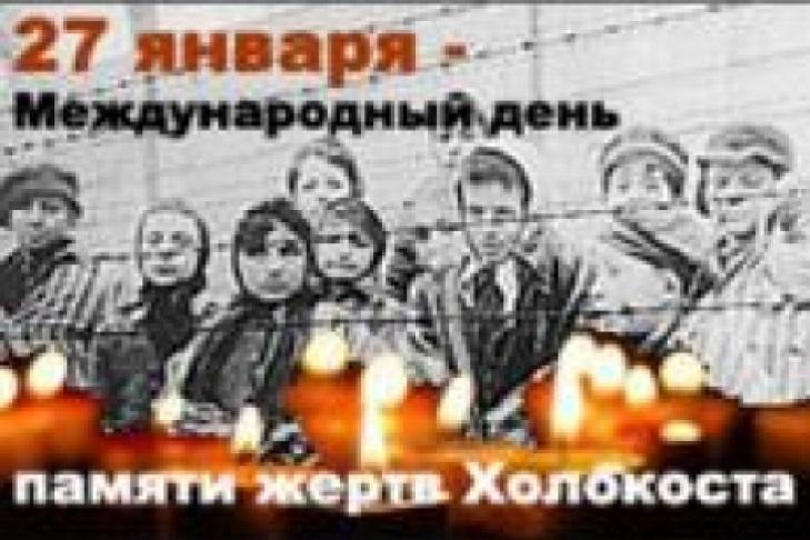 Картинки на Международный день памяти жертв Холокоста 09