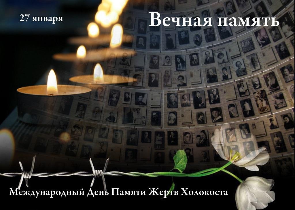 Картинки на Международный день памяти жертв Холокоста 12