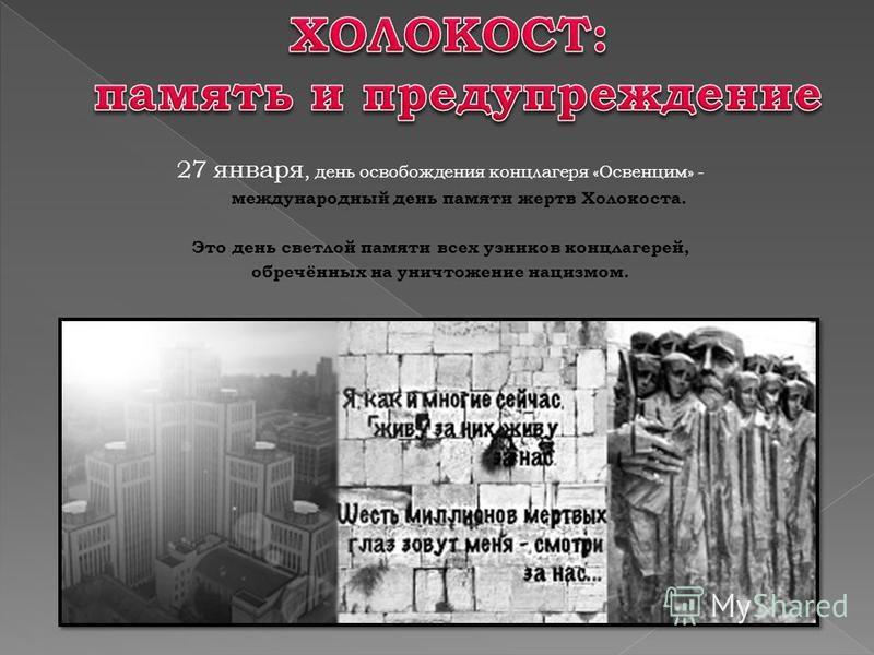 Картинки на Международный день памяти жертв Холокоста 14