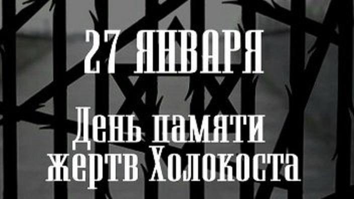 Картинки на Международный день памяти жертв Холокоста 18